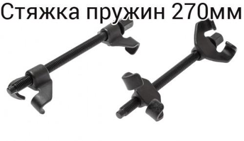 JTC 2 predmeta 500x290 - Стяжка пружин без стяжек